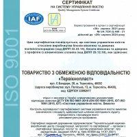 Ми ще раз підтвердили власну стратегію щодо якості, оновивши сертифікати ISO 9001:2018 «Системи управління якістю» - Фото 5